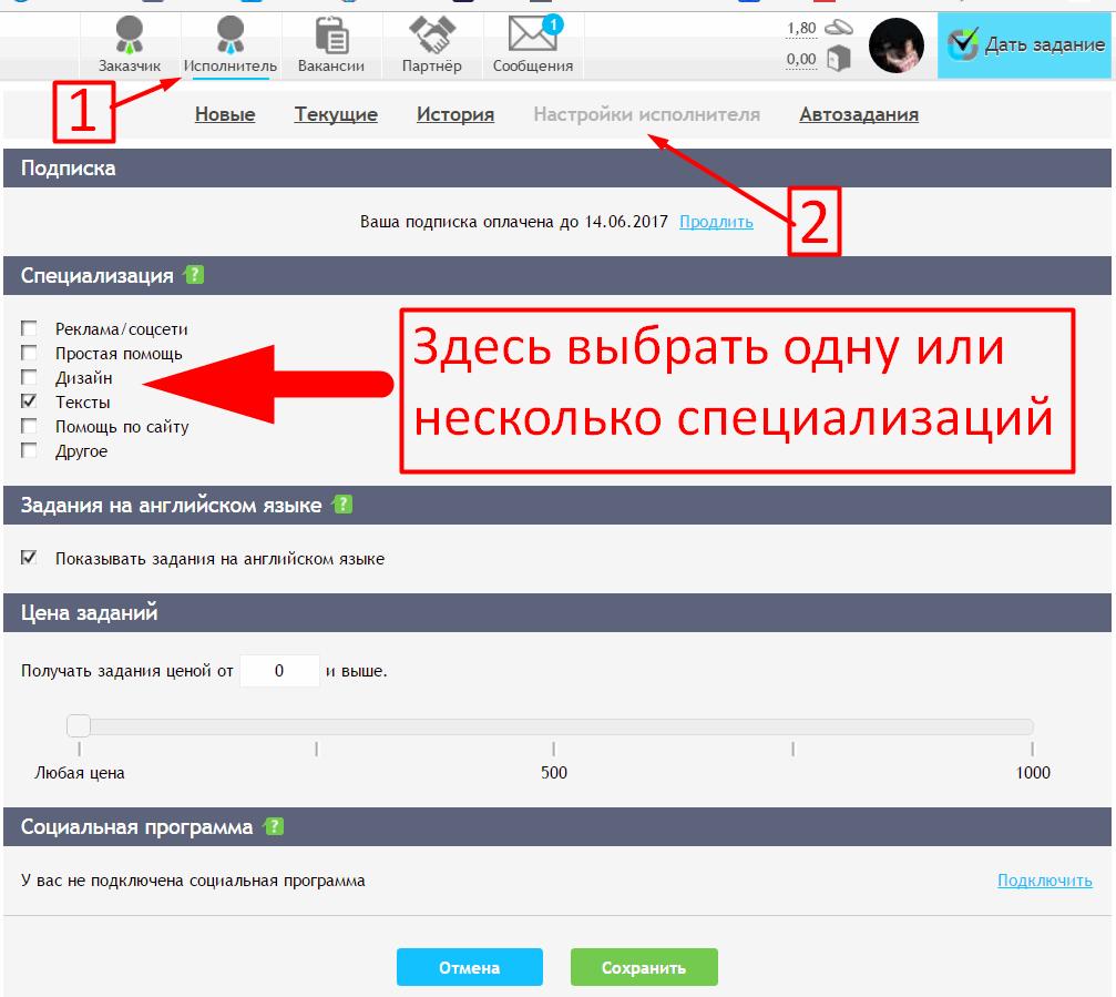 Воркзилла отзывы 2018: интерфейс