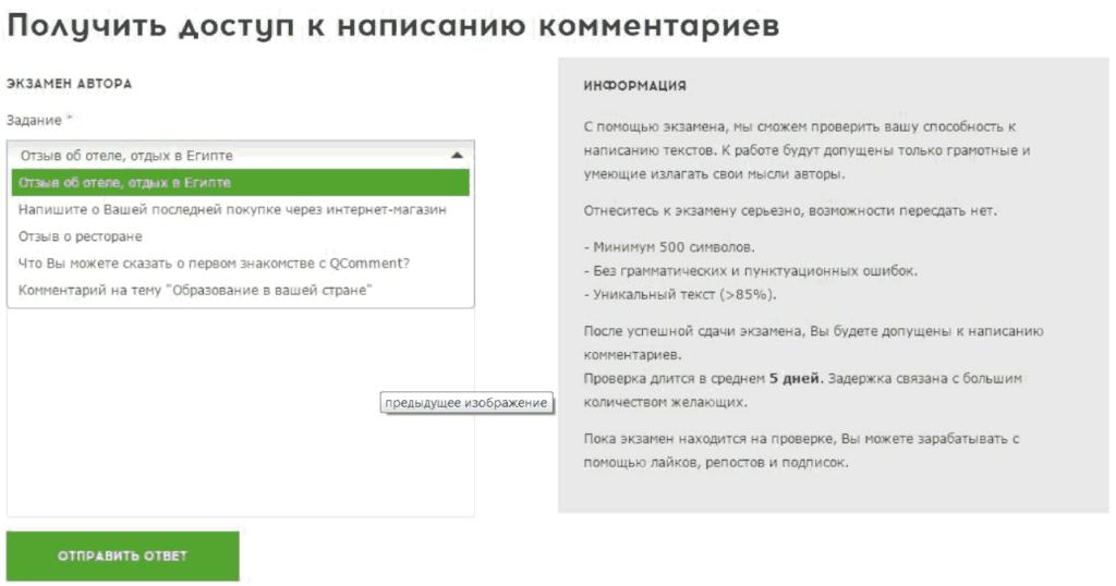 QComment отзывы как сдать экзамен