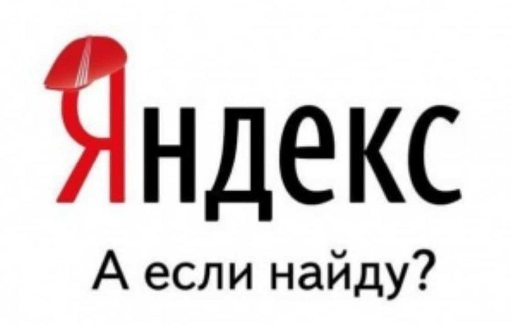 примеры рекламных слоганов для компаний Яндекс
