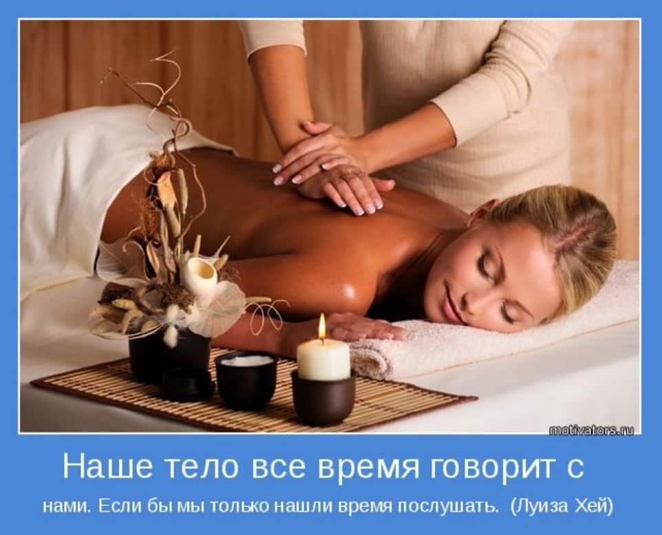 Образец объявления услуги массажа работа в сертолово свежие парголово песочный вакансии
